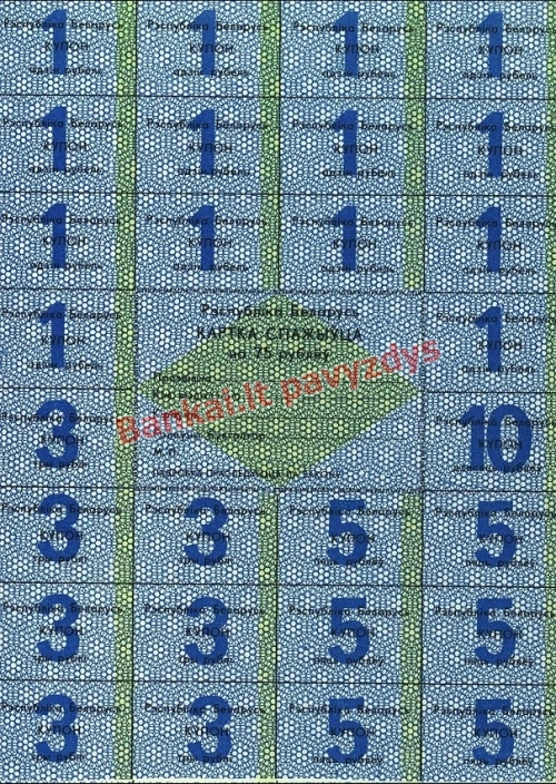 75 Rublių banknoto priekinė pusė