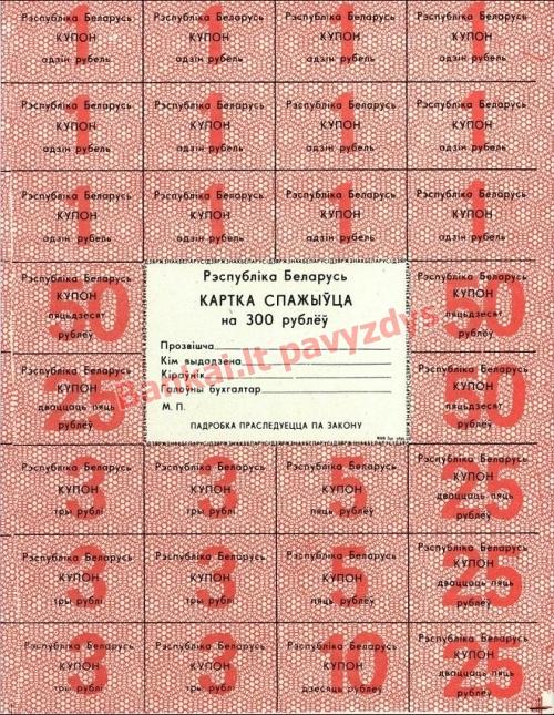 300 Rublių banknoto priekinė pusė