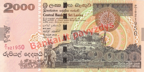 2000 Rupijų banknoto priekinė pusė
