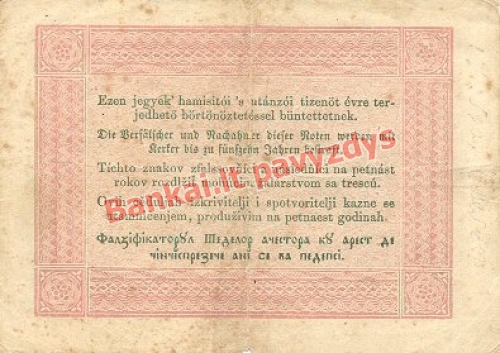 5 Forintų banknoto galinė pusė