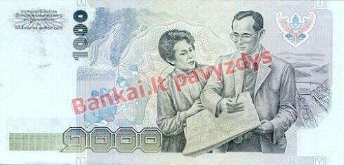 1000 Bahtų banknoto galinė pusė