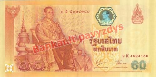 60 Bahtų banknoto priekinė pusė